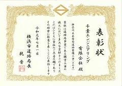 横浜市より表彰されました。