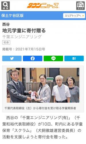 学童保育スクラムへの寄付がタウンニュースに掲載されました。